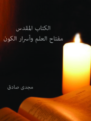 cover image of الكتاب المقدس مفتاح العلم