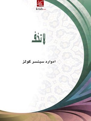 cover image of لا تخف