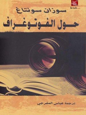 cover image of حول الفوتوغراف
