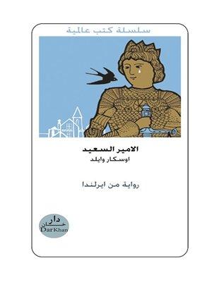 cover image of الأمير السعيد