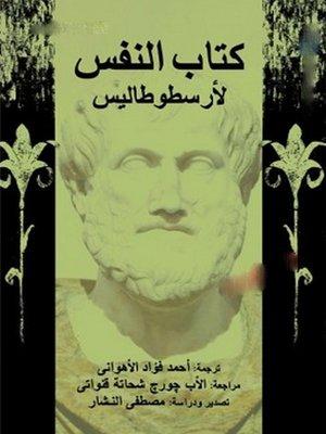 cover image of كتاب النفس