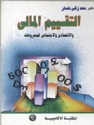cover image of التقييم المالى و الاقتصادى و الاجتماعى للمشروعات