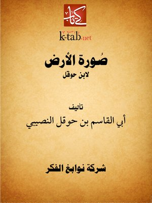 cover image of صورة الأرض