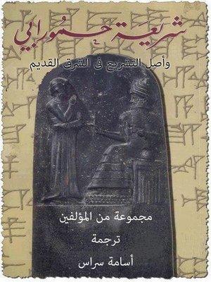 cover image of شريعة حمورابي و اصل التشريع في الشرق القديم