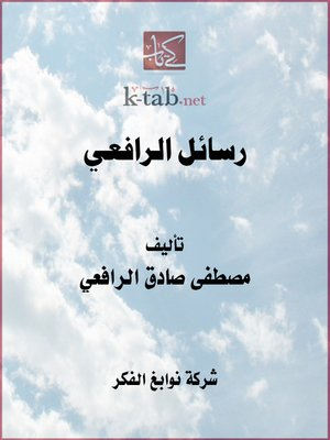cover image of رسائل الرافعي