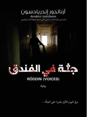 cover image of جثة فى الفندق