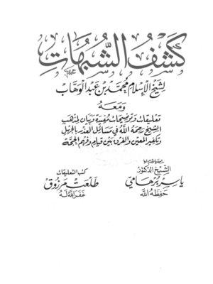 cover image of كشف الشبهات