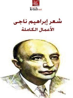 cover image of شعر إبراهيم ناجى