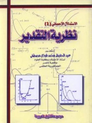 cover image of نظرية التقدير