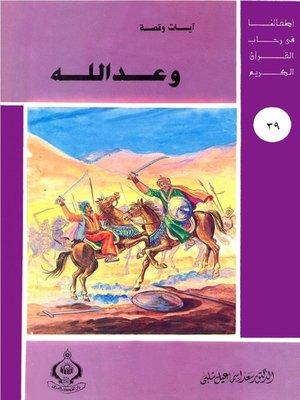 cover image of أطفالنا فى رحاب القرآن الكريم - وعد الله
