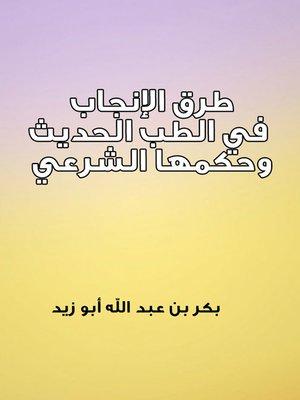 cover image of طرق الإنجاب في الطب الحديث وحكمها الشرعي