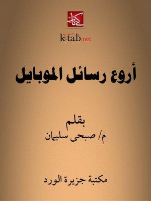 cover image of أروع رسائل الموبايل