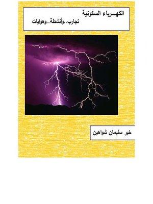 cover image of الكهرباء السكونية