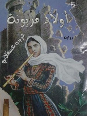 cover image of أولاد مزيونة