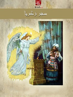 cover image of سفر زكريا