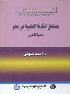 cover image of مستقبل الثقافة العلمية في مصر