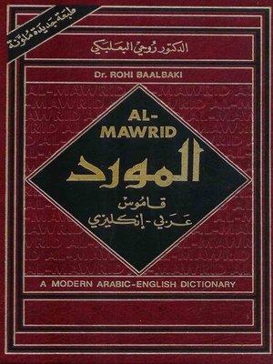 cover image of المورد - قاموس عربي إنجليزي