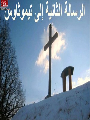 cover image of الرسالة الثانية إلي تيموثاوس