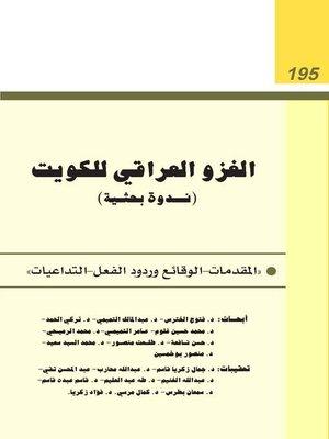cover image of الغزو العراقى للكويت