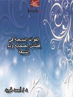 cover image of الفوائد البديعية في فضائل الصحابة وذم الشيعة