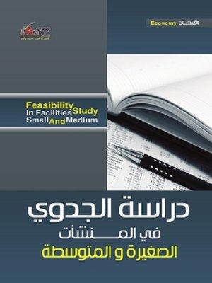 cover image of دراسة الجدوى المالية للمنشات الصغيرة والمتوسطة
