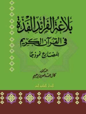 cover image of بلاغة الفرائد الفذة فى القرآن الكريم