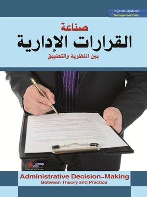 cover image of صناعة القرارات الإدارية بين النظرية والتطبيق