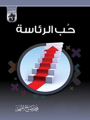 cover image of حب الرئاسة