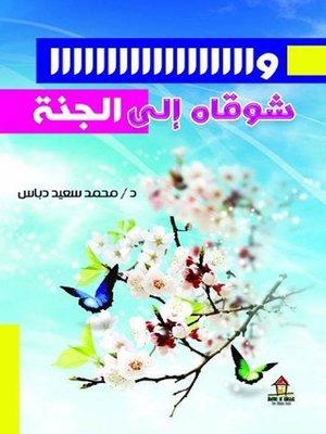 cover image of وأشوقاه إلي الجنة