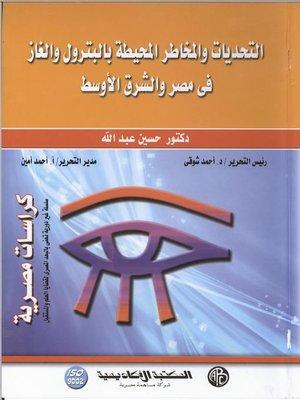cover image of التحديات والمخاطر المحيطة بالبترول و الغاز فى مصر و الشرق الأوسط