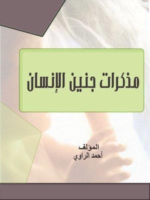 cover image of مذكرات جنين الانسان