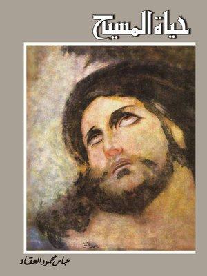 cover image of حياة المسيح