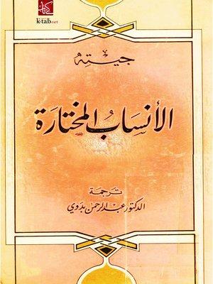 cover image of الأنساب المختارة