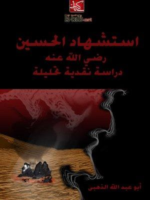 cover image of استشهاد الحسين رضي الله عنه