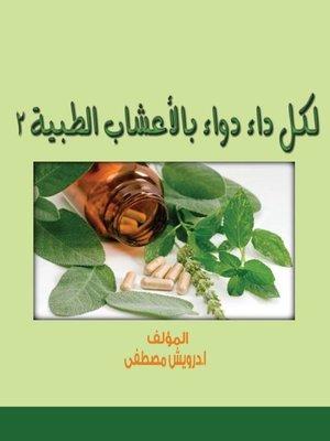 cover image of لكل داء دواء بالأعشاب الطبية 2