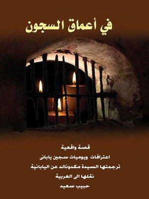 cover image of فى أعماق السجون