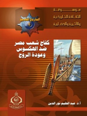 cover image of كفاح شعب مصر ضد الهكسوس وعودة الروح