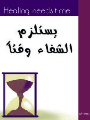 cover image of الشفاء يستلزم وقتاً