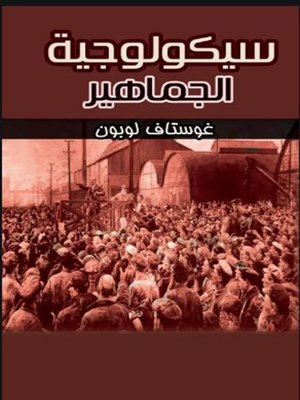 cover image of سيكولوجية الجماهير