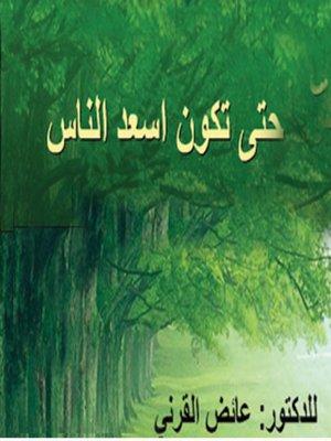 cover image of حتى تكون أسعد الناس