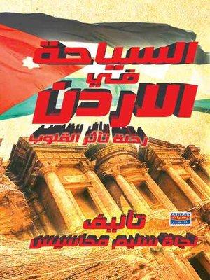 cover image of السياحة في الاردن رحلة تأثر القلوب