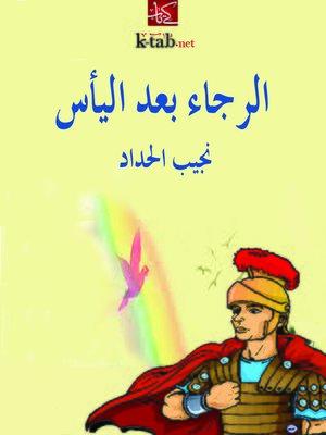cover image of الرجاء بعد اليأس