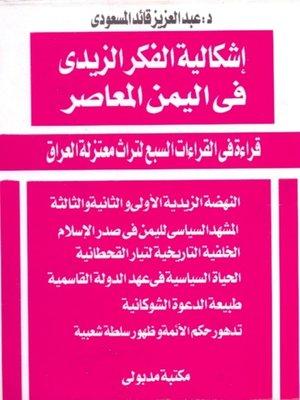 cover image of إشكالية الفكر الزيدي في اليمن المعاصر
