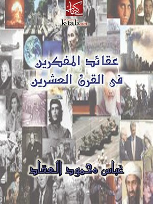 cover image of عقائد المفكرين