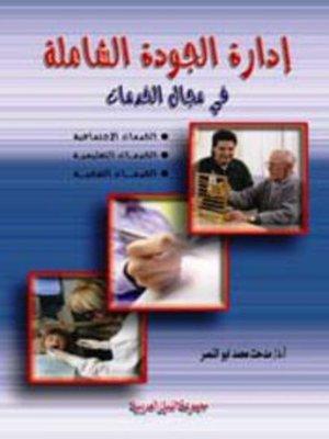cover image of ادارة الجودة الشاملة