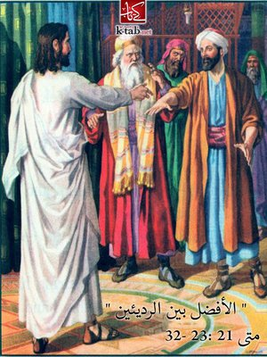 cover image of الأفضل بين الرديئين