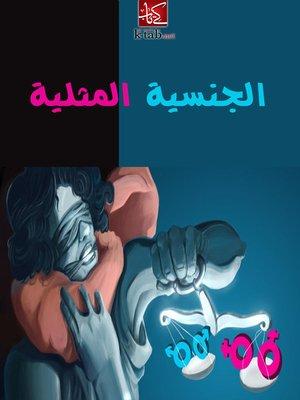 cover image of الجنسية المثلية