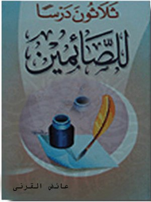 cover image of ثلاثون درساً للصائمين