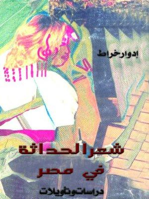 cover image of شعر الحداثة في مصر