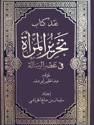 cover image of نقــــد كتاب «تحرير المرأة في عصر الرسالة»